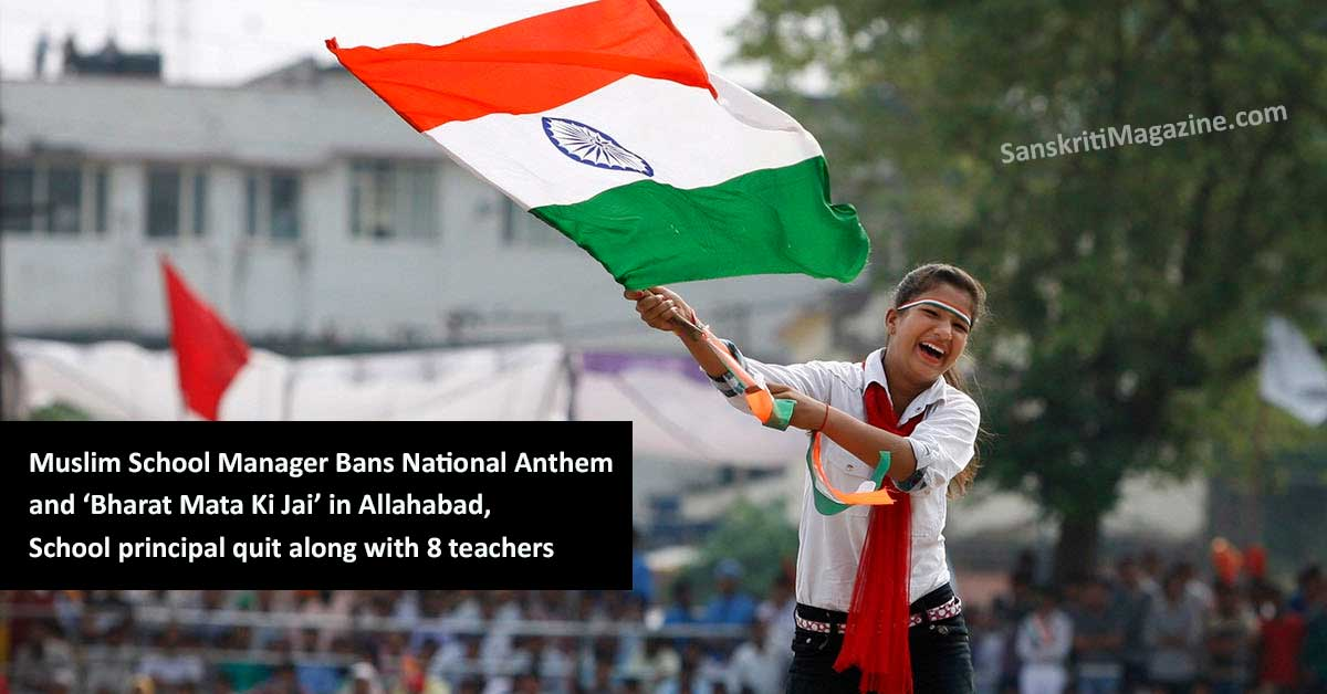 Allahabad-school-principal,-8-teachers-quit-after-'ban'-on-national-anthem-in-allahbad