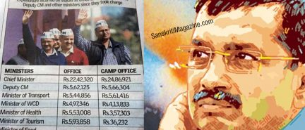 Arvind Kejriwal's Aam Aadmi Party from Delhi spent Rs. 1 Crore on tea and snacks in 18 months