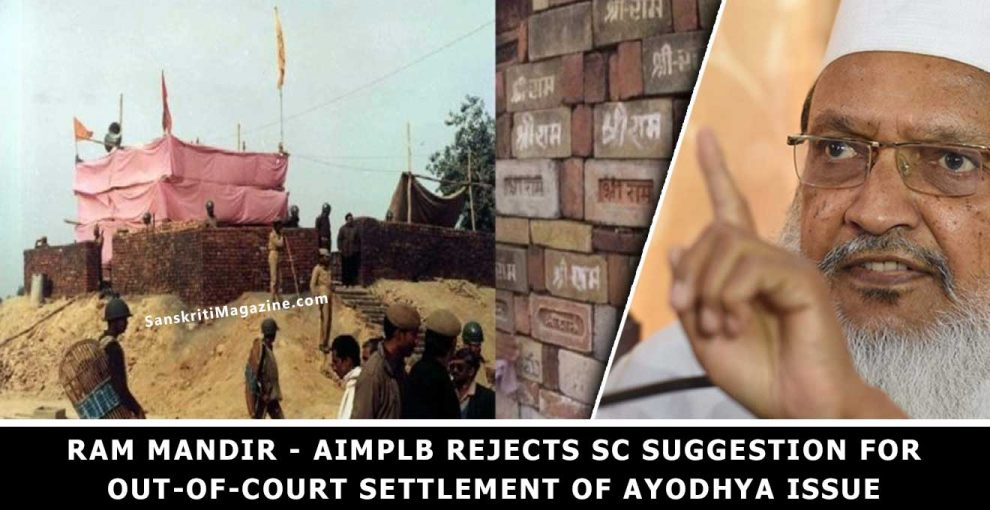 Ram Mandir - AIMPLB rejects SC suggestion for out-of-court settlement of Ayodhya issue