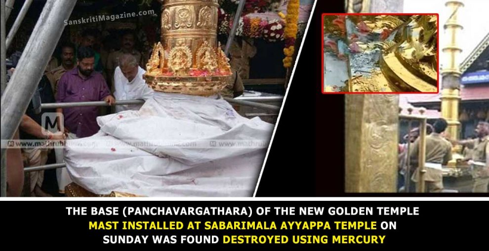 The-base-(panchavargathara)-of-the-new-golden-temple-mast-installed-at-Sabarimala-Ayyappa-temple-on-Sunday-was-found-destroyed-using-mercury
