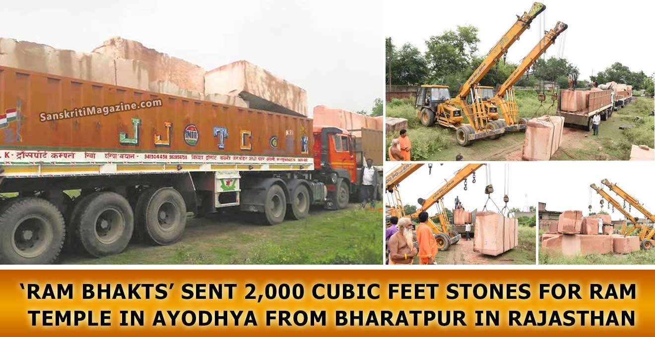 'Ram-bhakts'-sent-2,000-cubic-feet-stones-for-Ram-temple-in-Ayodhya-from-Bharatpur-in-Rajasthan