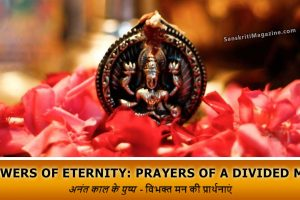 Flowers-of-Eternity-Prayers-of-a-Divided-Mind