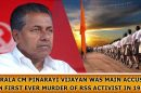 Kerala CM Pinarayi Vijayan was main accused in first ever murder of RSS activist in 1969