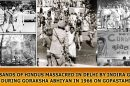 Thousands-of-Hindus-Massacred-in-Delhi-by-Indira-Gandhi-During-Goraksha-Abhiyan-in-1966-on-Gopastami