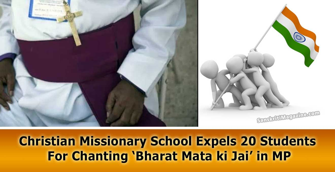 Christian-Missionary-School-Expels-20-Students-For-Chanting-'Bharat-Mata-ki-Jai'-in-MP