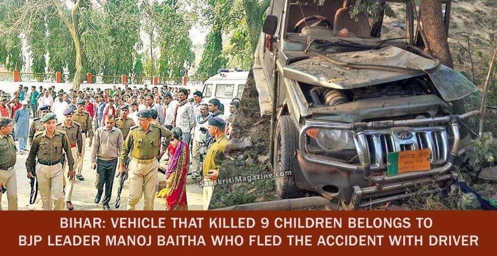 Bihar-Vehicle-that-killed-9-children-belongs-to-BJP-leader-Manoj-Baitha