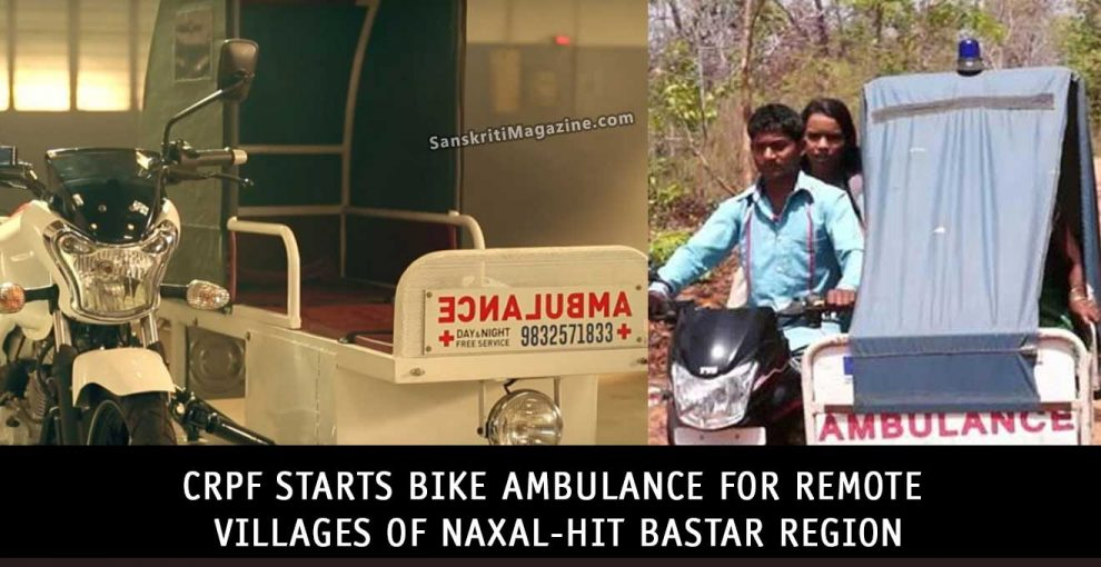 CRPF-starts-bike-ambulance-for-remote-villages-of-Naxal-hit-Bastar-region