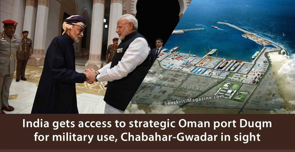 India gets access to strategic Oman port Duqm for military use, Chabahar-Gwadar in sight