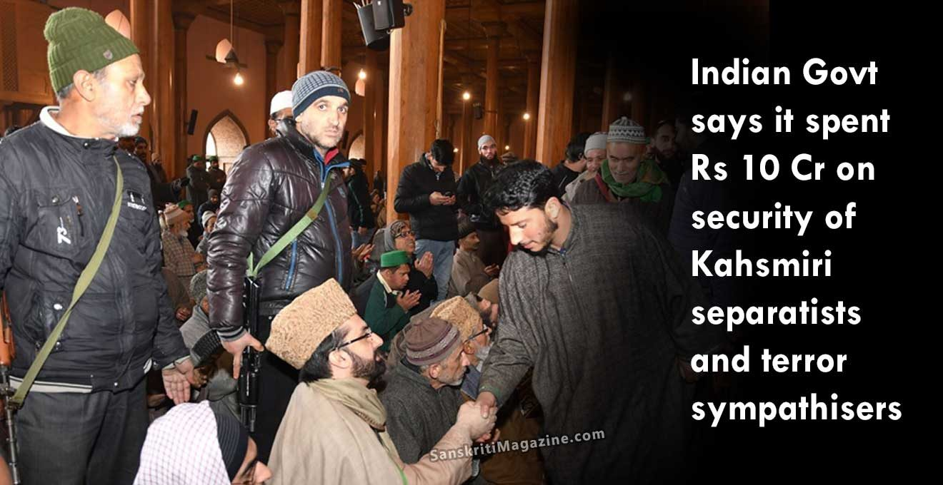 Indian Govt Says It Spent Rs 10 Cr On Security of Kashmiri Separatists and Terror sympathisers