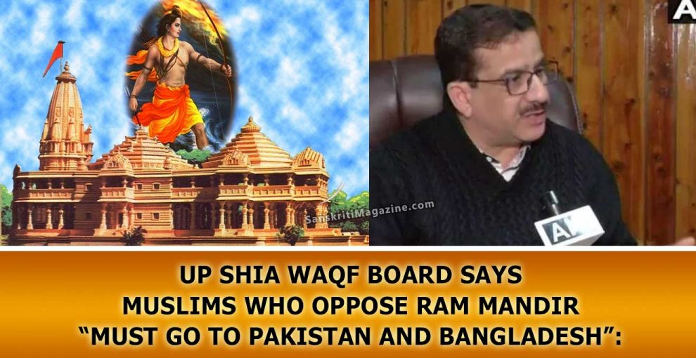 "Muslims who oppose Ram Mandir ""must go to Pakistan and Bangladesh"": UP Shia Waqf Board"