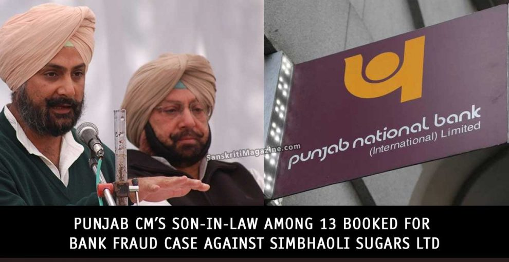 Punjab-CM's-son-in-law-among-13-booked-for-bank-fraud-case-against-Simbhaoli-Sugars-Ltd