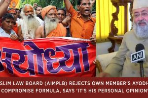Ram-Mandir-Muslim-law-board-(AIMPLB)-rejects-own-member's-Ayodhya-compromise-formula,-says-'it's-his-personal-opinion'