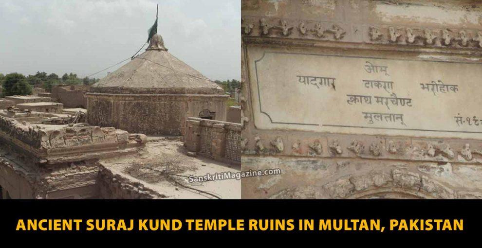 Ancient-Suraj-Kund-Temple-Ruins-in-Multan,-Pakistan