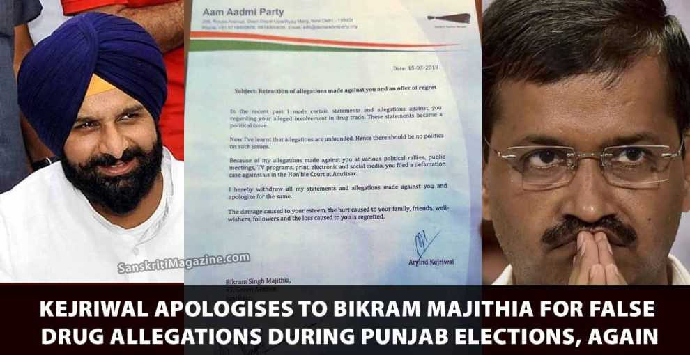 Kejriwal-apologises-to-Bikram-Majithia-for-false-drug-allegations-during-Punjab-elections